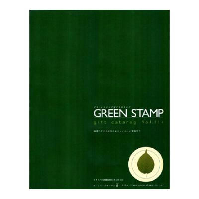 カタログコンペ「GREEN STAMP」