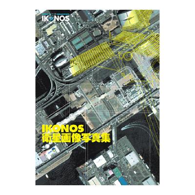 写真集「IKONOS 衛星画像写真集」