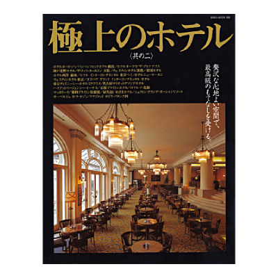 書籍「極上のホテル」