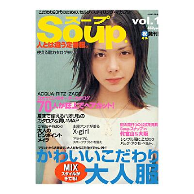 雑誌「Soup.」2002