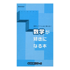 商品冊子「数学が好きになる本」