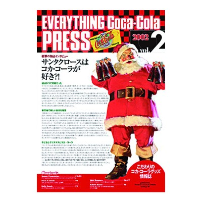 タブロイド紙「EVERYTHING Coca-Cola PRESS」