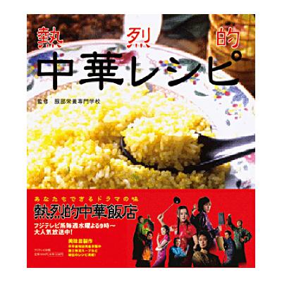 書籍「熱烈的中華レシピ」