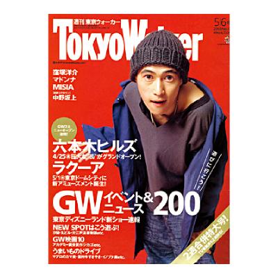 雑誌「TokyoWolker」