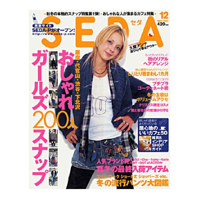 雑誌「SEDA」2003