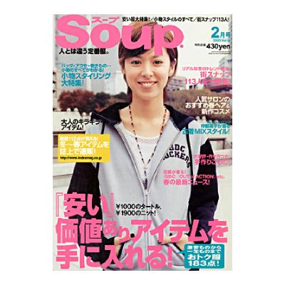 雑誌「Soup.」2003