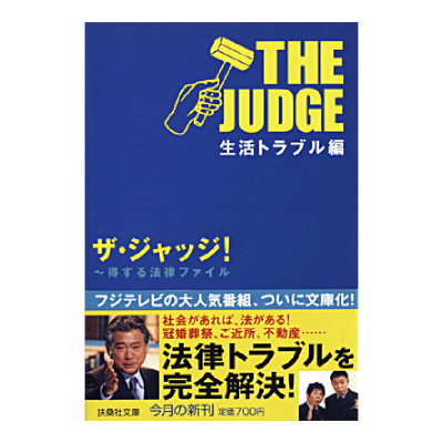 書籍「THE JUDGE」