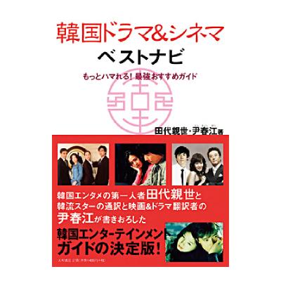 韓国ドラマ&シネマ ベストナビ 書籍