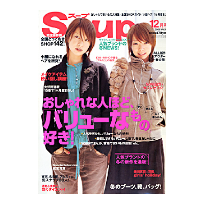 雑誌「Soup.」2005