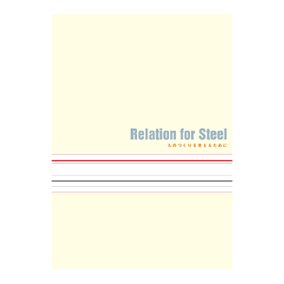 会社案内「Relation for Steel」