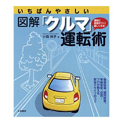 書籍「図解クルマ運転術」