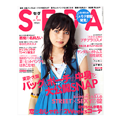 雑誌「SEDA」2006
