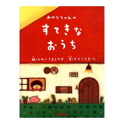 絵本「みのりちゃんのすてきなおうち」