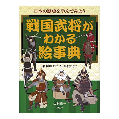 書籍「戦国武将がわかる絵事典」