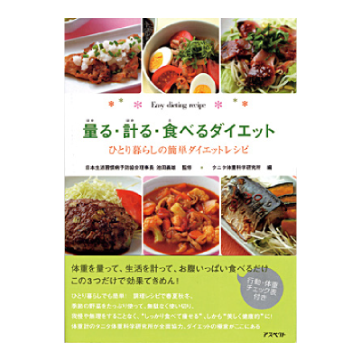 書籍「量る・計る・食べるダイエット」