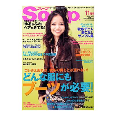 雑誌「Soup.」2006