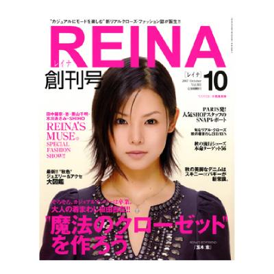 雑誌「REINA」2007