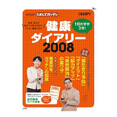 書籍「健康ダイアリー2008」