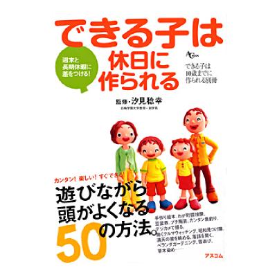 書籍「できる子は休日に作られる」