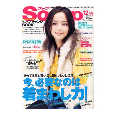 雑誌「Soup.」2007