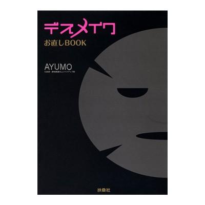 書籍「デスメイク お直しBOOK」