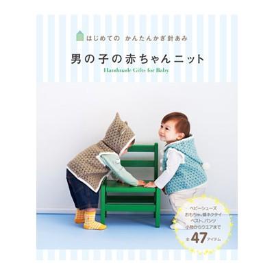 書籍「男の子の赤ちゃんニット」