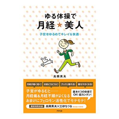 書籍「ゆる体操で月経★美人」