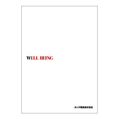 会社案内「WELL BEING」