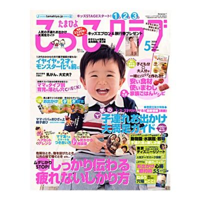 雑誌「こっこクラブ」2008