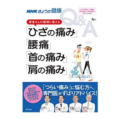 書籍「NHK きょうの健康02」