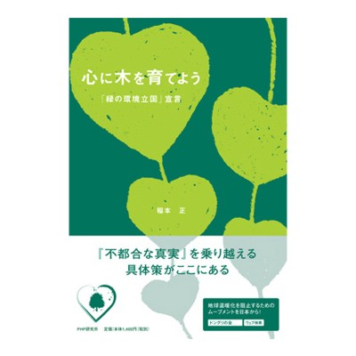 書籍「心に木を育てよう」