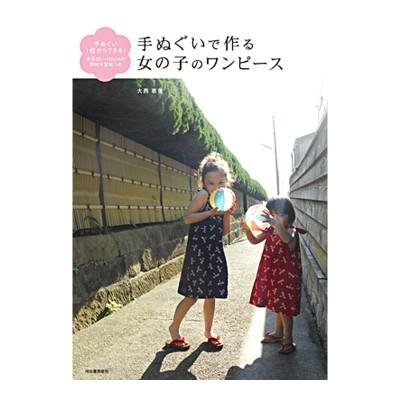書籍「手ぬぐいで作る女の子のワンピース」