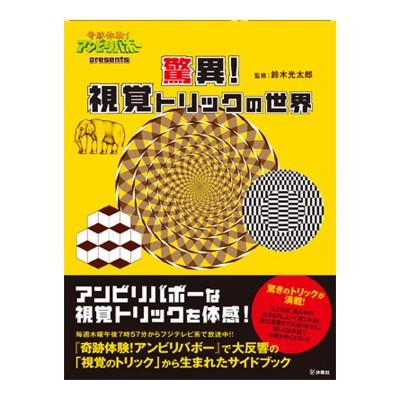 書籍「驚異!視覚トリックの世界」