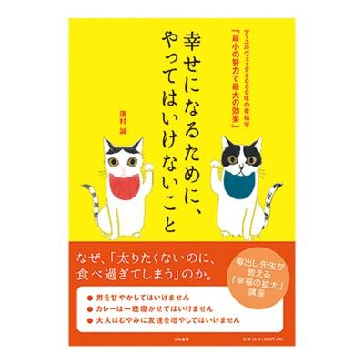 書籍「幸せになるために、やってはいけないこと」