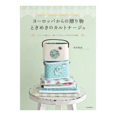 書籍「ヨーロッパからの贈り物 ときめきのカルトナージュ」