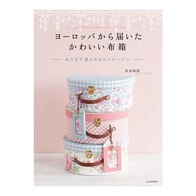 書籍「ヨーロッパから届いたかわいい布箱」