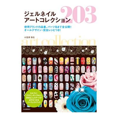 書籍「ジェルネイルアートコレクション203」