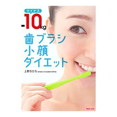 書籍「-10kg 歯ブラシ小顔ダイエット」