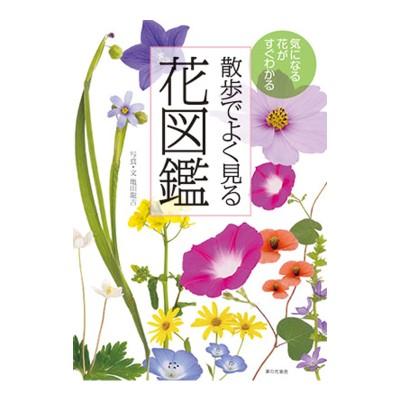 書籍「散歩でよく見る花図鑑」