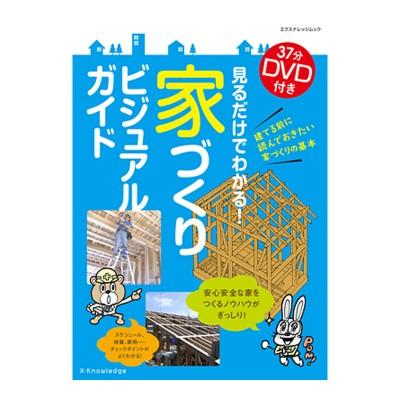書籍「家づくり ビジュアルガイド」