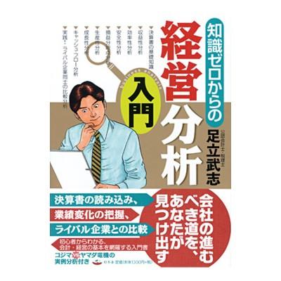 書籍「知識ゼロからの経営分析入門」