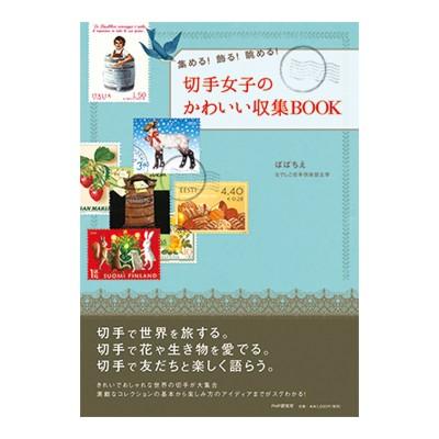 書籍「切手女子のかわいい収集BOOK」