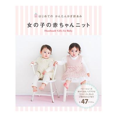 書籍「女の子の赤ちゃんニット」