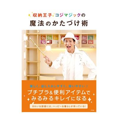 書籍「片付け王子 コジマジックの魔法のかたづけ術」