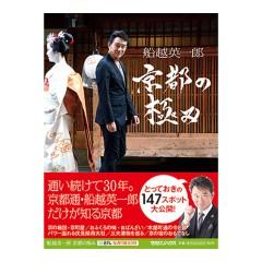 書籍「京都の極み」