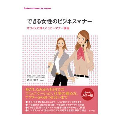 書籍「できる女性のビジネスマナー」