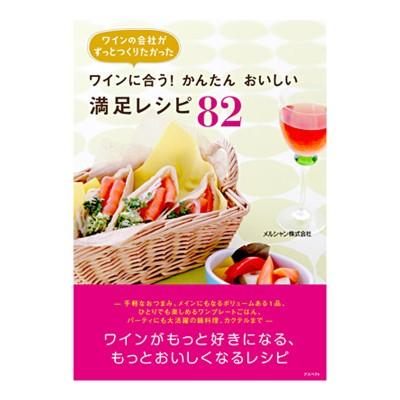 書籍「ワインに合う! かんたん おいしい 満足レシピ82 」