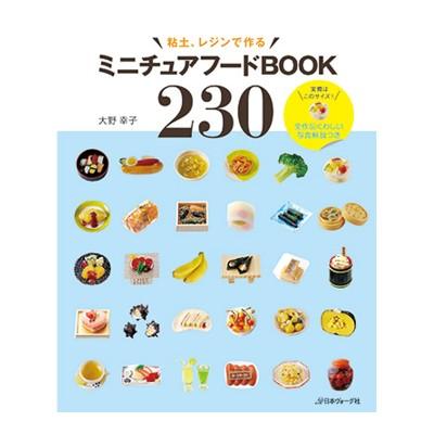 書籍「ミニチュアフードBOOK230」