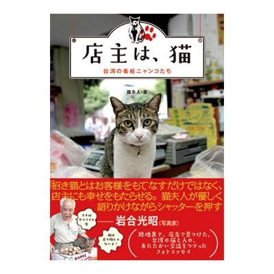 書籍「店主は、猫」