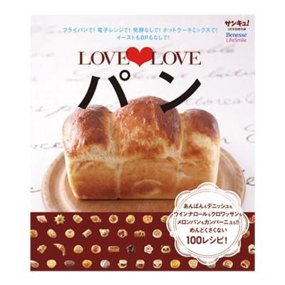 雑誌付録「LOVE♡LOVE パン」